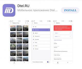 Приложение Dtel.RU