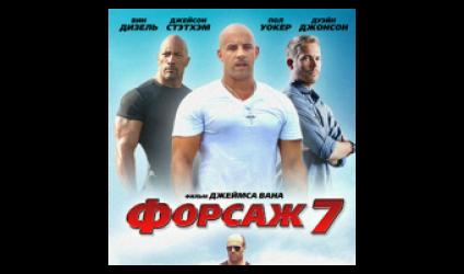 """В кино на """"Форсаж 7"""" с командой DAGOTEL!"""