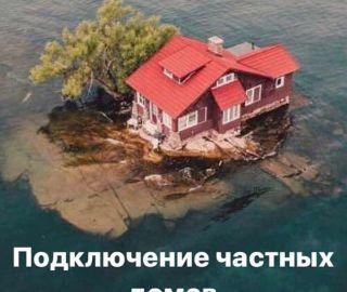Dtel.RU с 15.05.2020 объявляет Акцию «Подключение частного дома бесплатно»